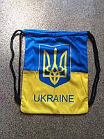 Рюкзак- мешок тканевый УКРАИНА  сине-желтый