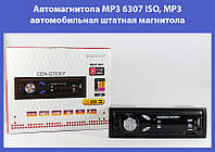 Автомагнитола MP3 6307 ISO, MP3 автомобильная штатная магнитола