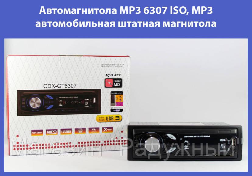 """Автомагнитола MP3 6307 ISO, MP3 автомобильная штатная магнитола - Магазин """"Радужный"""" в Борисполе"""