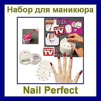 Набор для маникюра Nail Perfect