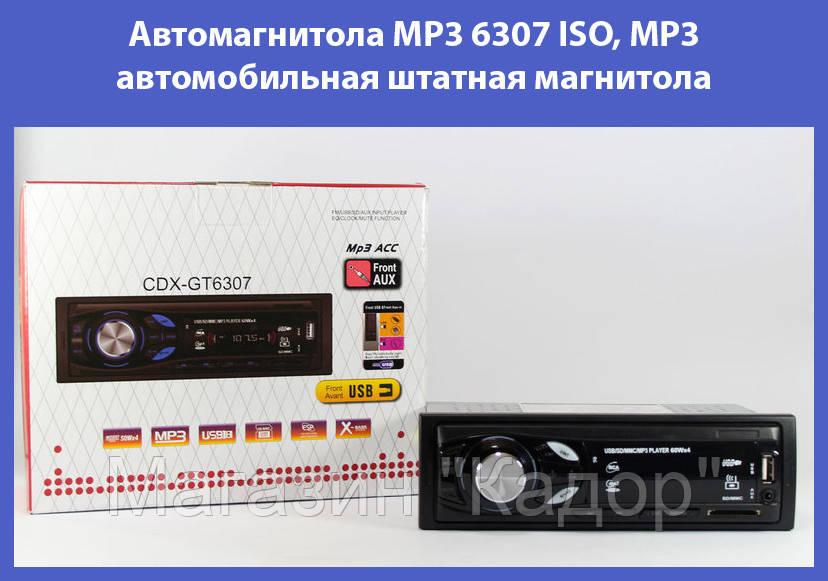 """Автомагнитола MP3 6307 ISO, MP3 автомобильная штатная магнитола - Магазин """"Кадор"""" в Одессе"""