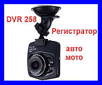 """Видеорегистратор автомобильный авто, мото DVR 258, экран 2.5""""!Акция"""
