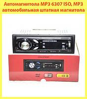Автомагнитола MP3 6307 ISO, MP3 автомобильная штатная магнитола!Акция