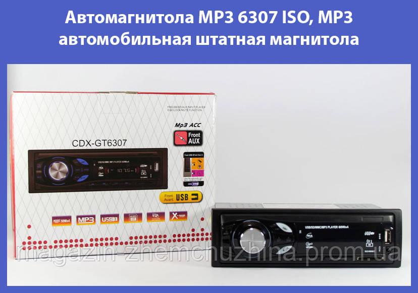 """Автомагнитола MP3 6307 ISO, MP3 автомобильная штатная магнитола - Магазин """"Жемчужина"""" в Черноморске"""