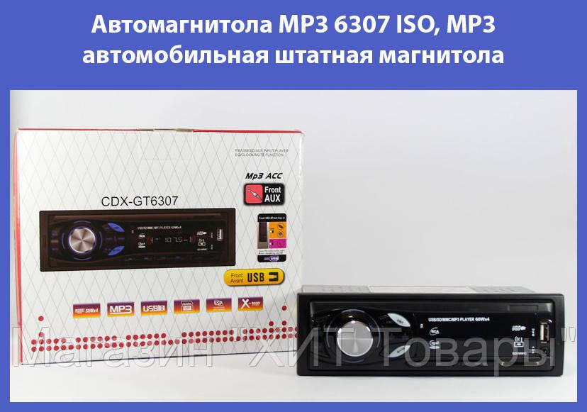 """Автомагнитола MP3 6307 ISO, MP3 автомобильная штатная магнитола - Магазин """"ХИТ Товары"""" в Одессе"""