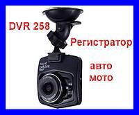 """Видеорегистратор автомобильный авто, мото DVR 258, экран 2.5""""!Опт"""