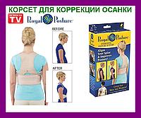 Корсет для спины Royal Posture (корректор осанки Роял Посчер)