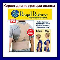 Корсет для спины Royal Posture (корректор осанки Роял Посчер)!Акция