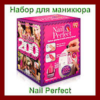 Набор для маникюра Nail Perfect!Акция