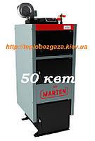 Твердотопливный котёл непрерывного горения Marten Comfort  50 квт до 500 кв. м