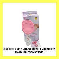 Массажер для увеличения и упругости груди Breast Massage!Акция