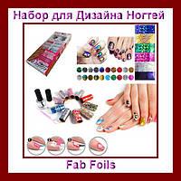 Набор для дизайна ногтей Fab Foils (Фаб Фолс)!Акция
