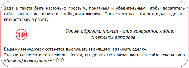 Копирайтинг на заказ в Киеве, Днепре, Харькове, Одессе, Львове