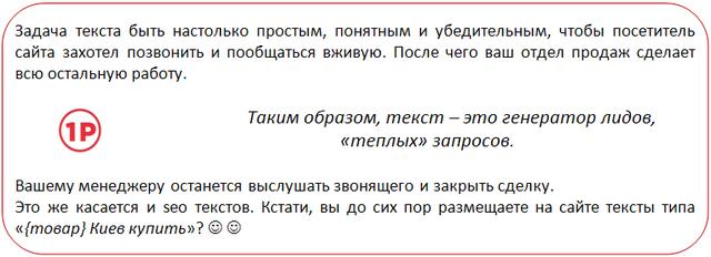 Копирайтинг, написание текстов в Киеве, Днепре, Харькове, Одессе, Львове