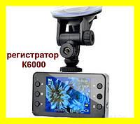 К6000 видеорегистратор!Акция