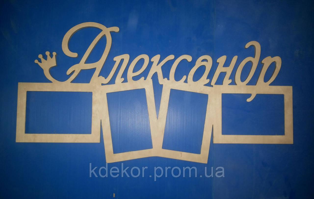 Александр рамка для фото заготовка для декора