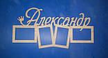Олександр рамка для фото заготівля для декору, фото 2