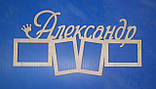 Олександр рамка для фото заготівля для декору, фото 3