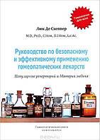 Издательство: Гомеопатическая книга Руководство по безопасному и эффект. применению гомеопат. лекарств Люк Де Схеппер