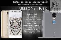 """Фаблет Ulefone TIGER: 5.5"""" 2GB/16GB,4200mAh!В наличии все цвета!"""