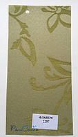 Рулонные шторы ткань ФЛАВЕРС 2257 оливковый 40см