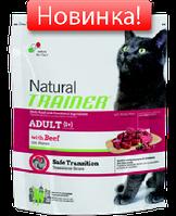 Trainer Natural  Adult Beef для взрослых кошек с говядиной (0,3 кг и 1,5 кг)