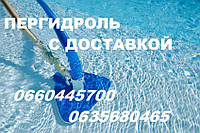 Пергидроль для басейна