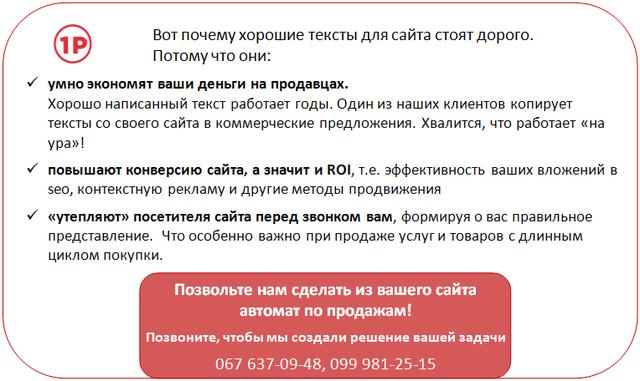 Копирайтинг на заказ в Запорожье, Полтаве, Николаеве, Херсоне