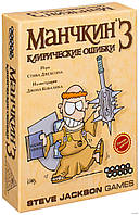 Настольная игра Манчкин 3 Клирические ошибки. Мир Хобби