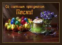 """График работы Тов """"Евроторг"""" на Пасхальные праздничные дни."""