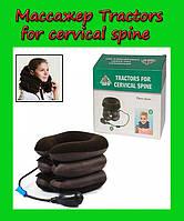 Массажер воротник для шеи Tractors for cervical spine, лечебный надувной воротник, массажер для шеи