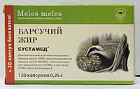 Барсучий жир, Сустамед, 120 капсул