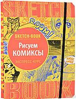 Ирина Пименова,И. Осипов Sketchbook. Рисуем комиксы. Экспресс-курс рисования
