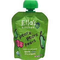 Ellas Kitchen, Груши груши груши, нежнейшее пюре, 2,5 унции (70 г)