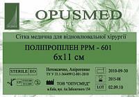 Сітка медична для відновлювальної хірургії Поліпропілен РРМ 601, 6x11см, OPUSMED