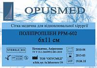 Сетки для лечения грыж,  эндопротезы  Полипропиленовые,  РРМ 602, размер 6x11,