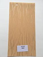 Рулонні штори тканина Лазур 2063 пісочний колір