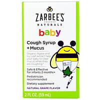 Zarbees, Детский сироп от кашля и мокроты, с натуральным виноградным вкусом, 2 жидкие унции (59 мл)