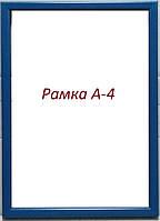 Рамка А-4