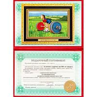 Подарочный сертификат Здоровья на 100 лет