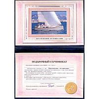 Подарочный сертификат Кругосветное путешествие