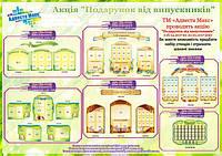 Акционое предложение на стенды для холла в школы и детские сады со скидкой.