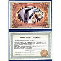 Подарочный сертификат 1 000 000 000 EUR