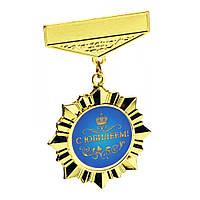 Орден звезда С юбилеем