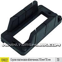 Стусло пластиковое облегченное - 210*70 мм