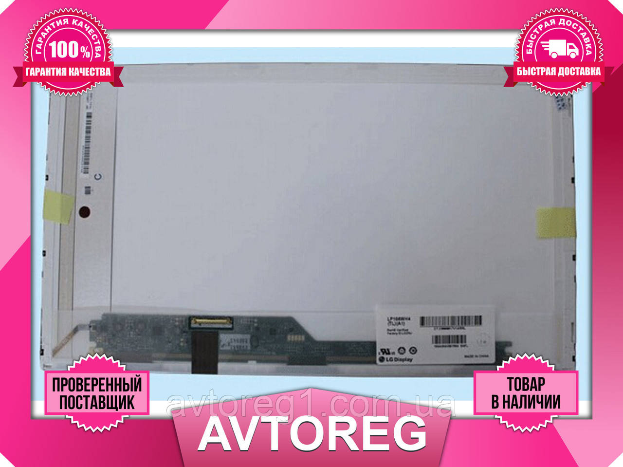 Матрица HP-Compaq HP G62-100SL 15.6