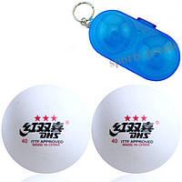Чехол для мячей (настольный теннис/ пинг понг), для 2-х мячей, пластик