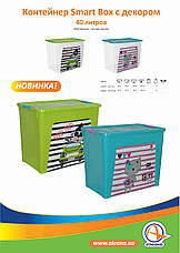 "Алеана Контейнер для хранения ""Smart Box"" с декором 40л. Pet Shop , фото 3"