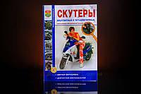 Руководство по ремонту и эксплуатации скутера Yaben GY6 50