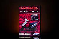 Техническое обслуживание и ремонт скутера Yamaha Jog